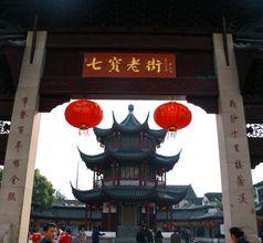 Qibao Old Street (Qibao Ancient Town)