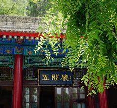 Li Shan (Mount Li)